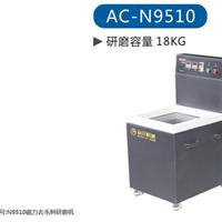 供应N9510磁力研磨机磁力去毛刺机