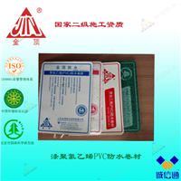 供应聚氯乙烯PVC防水卷材