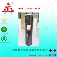 供应自粘聚合物改性沥青防水卷材
