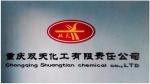 重庆双天化工有限责任公司