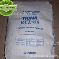 美礼联进口钛白粉RCL-69  金红石型塑料用