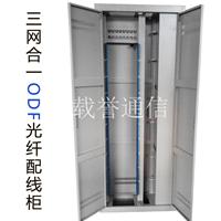 288芯ODF光纤配线柜(架)