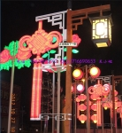 LED中国结,LED中国结灯具,LED中国结产品
