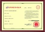 实用新型专利证书-集成灶