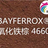 拜耳乐 氧化铁棕4660 棕粉4660 茶色文化石