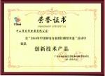 普拉格奖(创新技术产品)