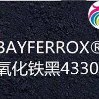 氧化铁黑4330 拜耳乐铁黑粉4330 石英石颜料