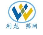 安平县利龙丝网制品有限公司