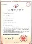 专利发明证书