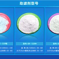 供应珍珠岩助滤剂