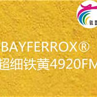 拜耳乐铁黄4920FM 超细铁黄粉 进口颜料批发