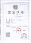 东莞启威五金机电有限公司