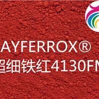 超细氧化铁红 拜耳乐4130FM  硅藻泥原料