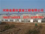 河南省晨欣温室工程有限公司