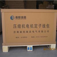 供应鑫沣波芯板分体箱
