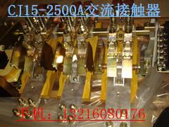 供应JWCJ15-2500A交流接触器