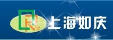 上海如庆电子科技有限公司