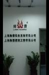上海陆建筑工程有限公司