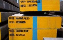 供应NAK80塑料模具钢,NAK55同类产品,