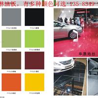 车展淋油板  车展UV板  汽车展台用面板