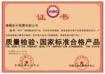 质量检验,国家标准合格产品