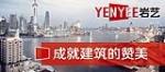 上海岩艺墙体材料科技有限公司