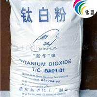 批发供应 重庆新华 锐钛型钛白粉BA01-01