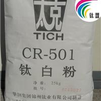 锦州钛白粉 国产CR501 氯化法CR501 批发