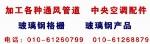 北京远辉玻璃钢有限公司