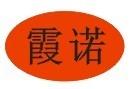 重庆霞诺发电机制造有限公司销售部