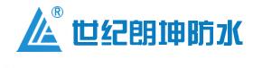北京朗坤防水材料有限公司大城分公司