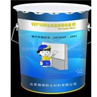 供应渗透结晶型防水涂料.