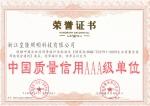 质量信用AAA认证 (皇隆)