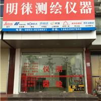 揭阳市明徕测绘仪器有限公司