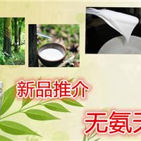 供应无氨天然乳胶(亚么尼亚胶)