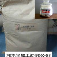 供应 PE木塑加工剂
