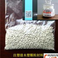 供应环保注塑级木塑颗粒材料  HX-100