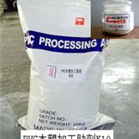 供应PVC抗冲脱模加工助剂