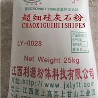 供应超细硅灰石粉针状硅灰石粉活性硅灰石粉