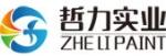 上海哲力实业有限公司