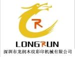 深圳龙润木纹彩印机械有限公司