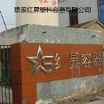 慈溪红�N塑料容器有限公司