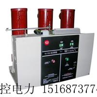 供应云控优质VS1-12真空断路器最低价格