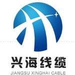 江苏新兴海特种电缆科技有限公司