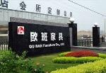 北京市欧班家具有限公司