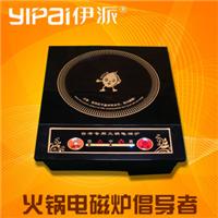 供应旋转小火锅电磁炉YP-C215