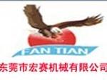 东莞市宏赛机械有限公司