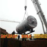 供应4-1.25公斤压力燃气蒸汽锅炉