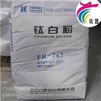 武汉方圆 钛白粉FR767 纳米金红石型