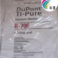 批发杜邦钛白粉R706 纳米二氧化钛R706
